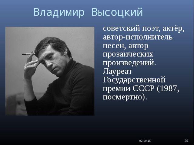 Владимир Высоцкий советский поэт, актёр, автор-исполнитель песен,автор проза...