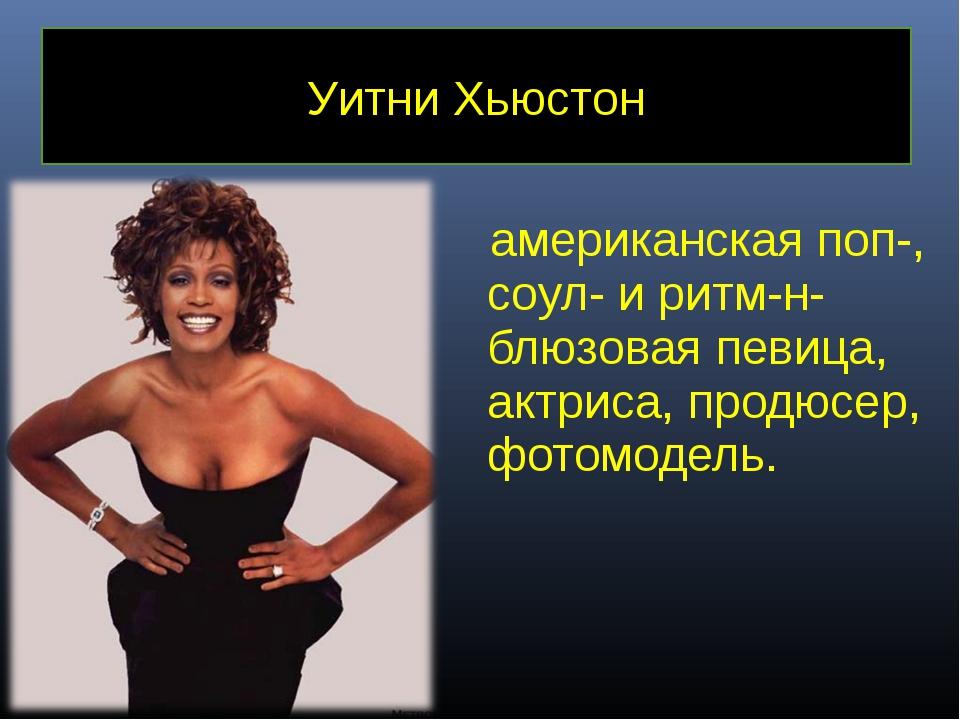 американская поп-, соул- и ритм-н-блюзовая певица, актриса,продюсер, фотомод...