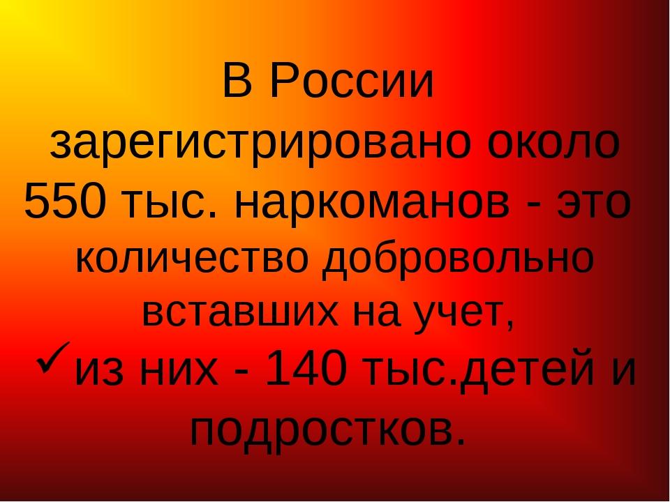 В России зарегистрировано около 550 тыс. наркоманов - это количество добровол...