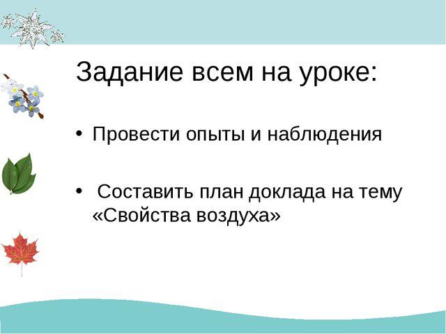 Задание всем на уроке: Провести опыты и наблюдения Составить план доклада на...