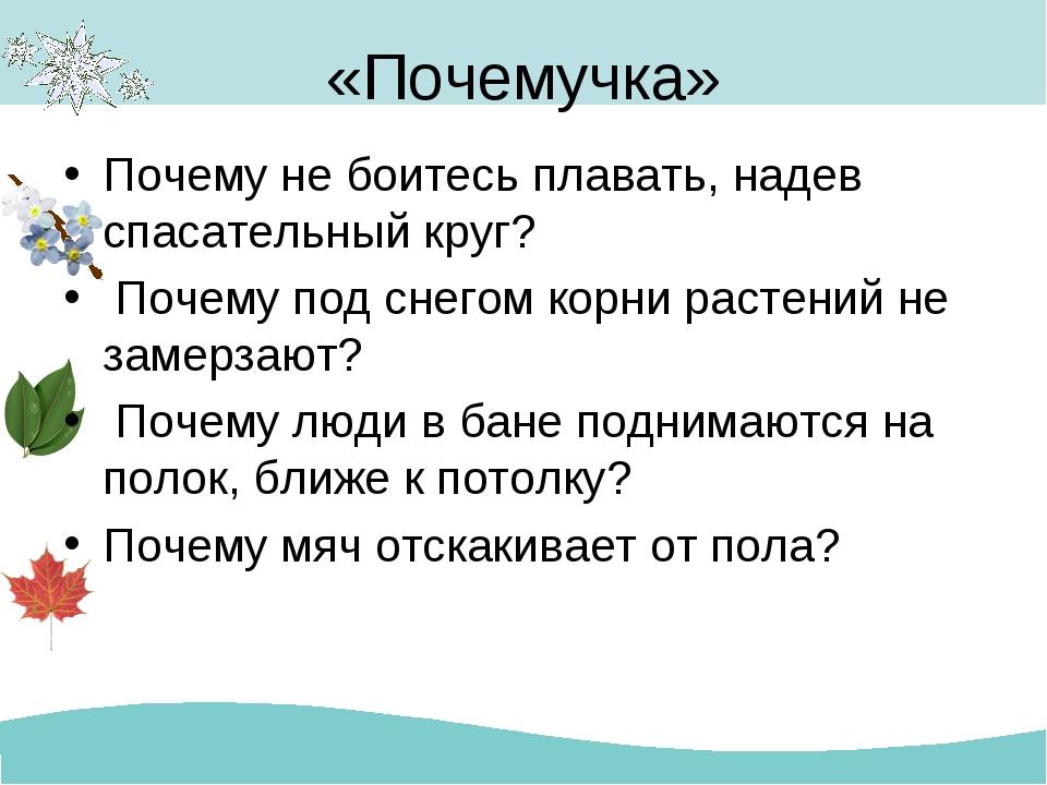 «Почемучка» Почему не боитесь плавать, надев спасательный круг? Почему под сн...