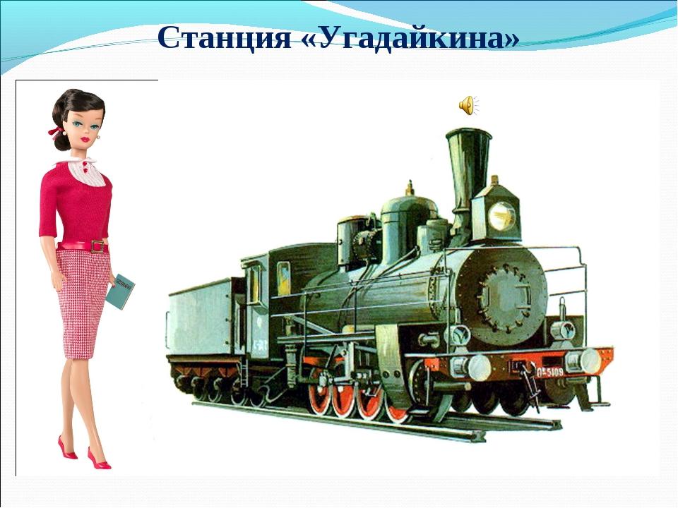 Станция «Угадайкина»