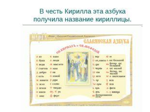 В честь Кирилла эта азбука получила название кириллицы.
