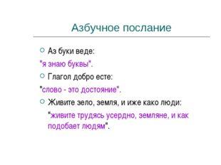 "Азбучное послание Аз буки веде: ""я знаю буквы"". Глагол добро есте: ""слово - э"