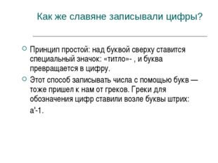 Как же славяне записывали цифры? Принцип простой: над буквой сверху ставится