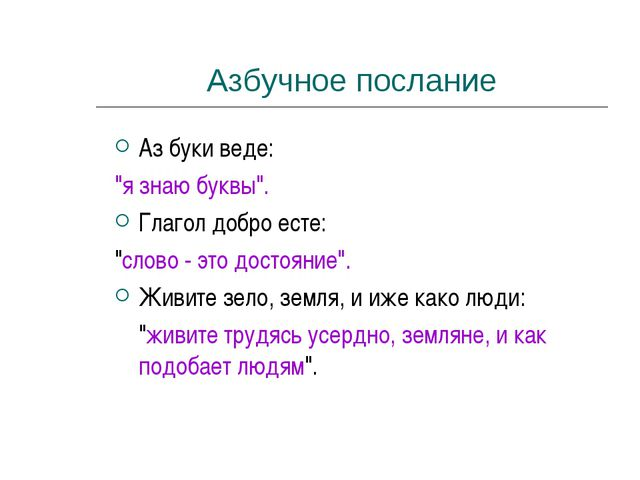 "Азбучное послание Аз буки веде: ""я знаю буквы"". Глагол добро есте: ""слово - э..."