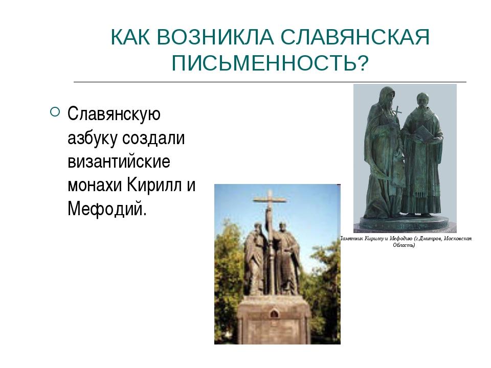 КАК ВОЗНИКЛА СЛАВЯНСКАЯ ПИСЬМЕННОСТЬ? Славянскую азбуку создали византийские...