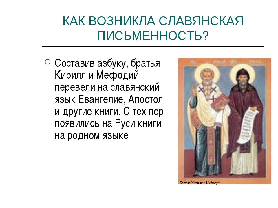 КАК ВОЗНИКЛА СЛАВЯНСКАЯ ПИСЬМЕННОСТЬ? Составив азбуку, братья Кирилл и Мефоди...