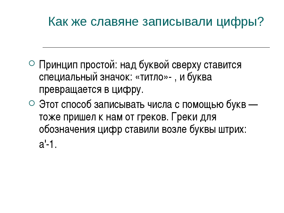 Как же славяне записывали цифры? Принцип простой: над буквой сверху ставится...