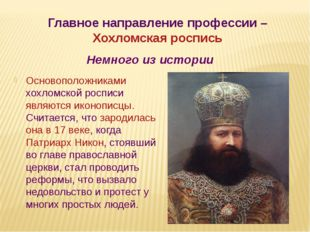 Главное направление профессии – Хохломская роспись Основоположниками хохломск