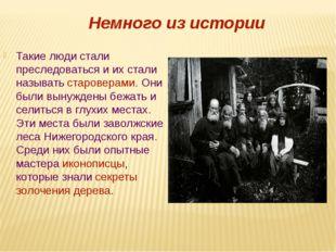 Немного из истории Такие люди стали преследоваться и их стали называть старов