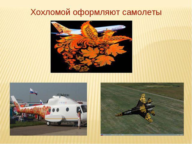 Хохломой оформляют самолеты