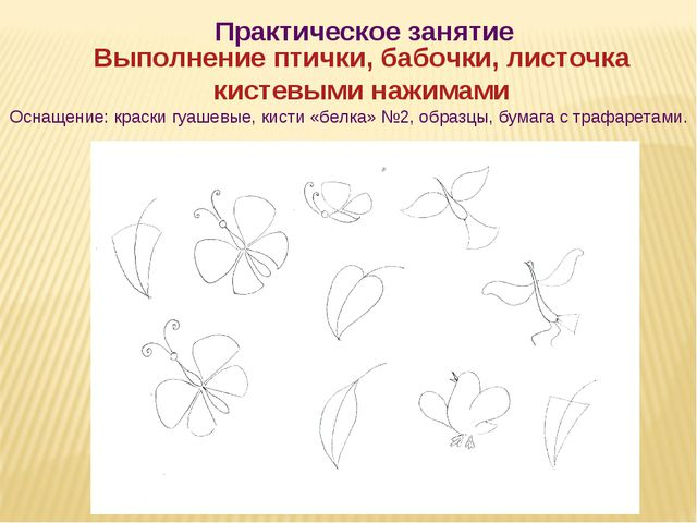 Практическое занятие Выполнение птички, бабочки, листочка кистевыми нажимами...