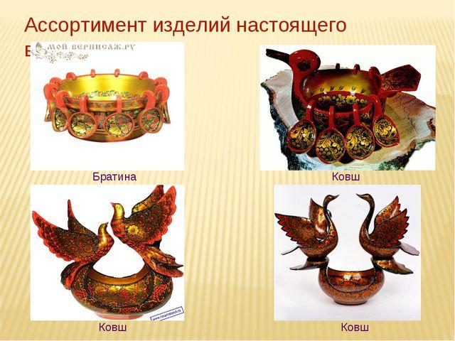 Ассортимент изделий настоящего времени Братина Ковш Ковш Ковш