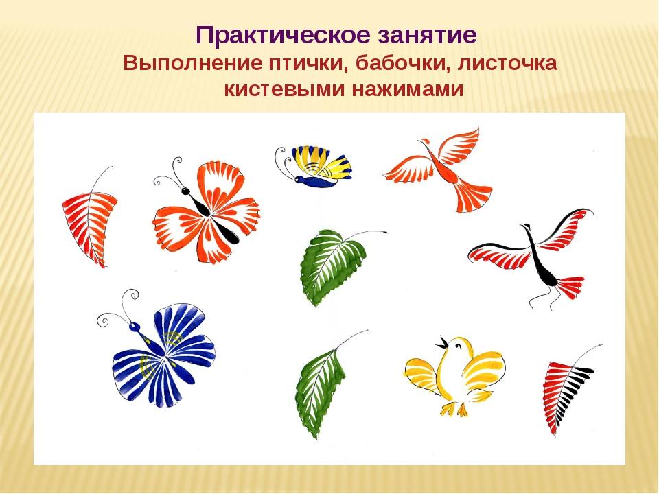 Практическое занятие Выполнение птички, бабочки, листочка кистевыми нажимами