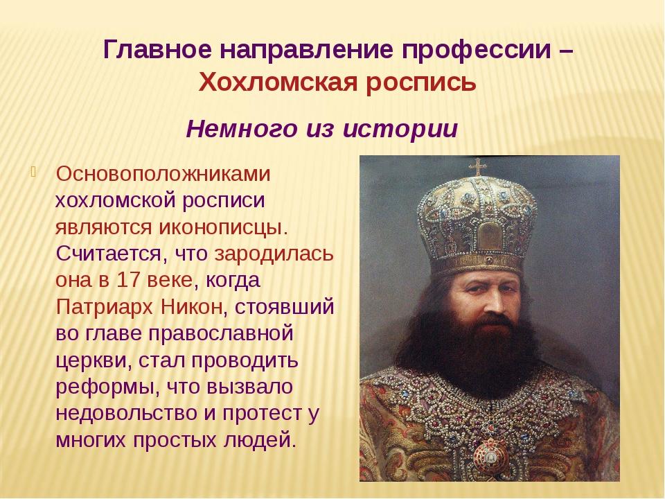 Главное направление профессии – Хохломская роспись Основоположниками хохломск...