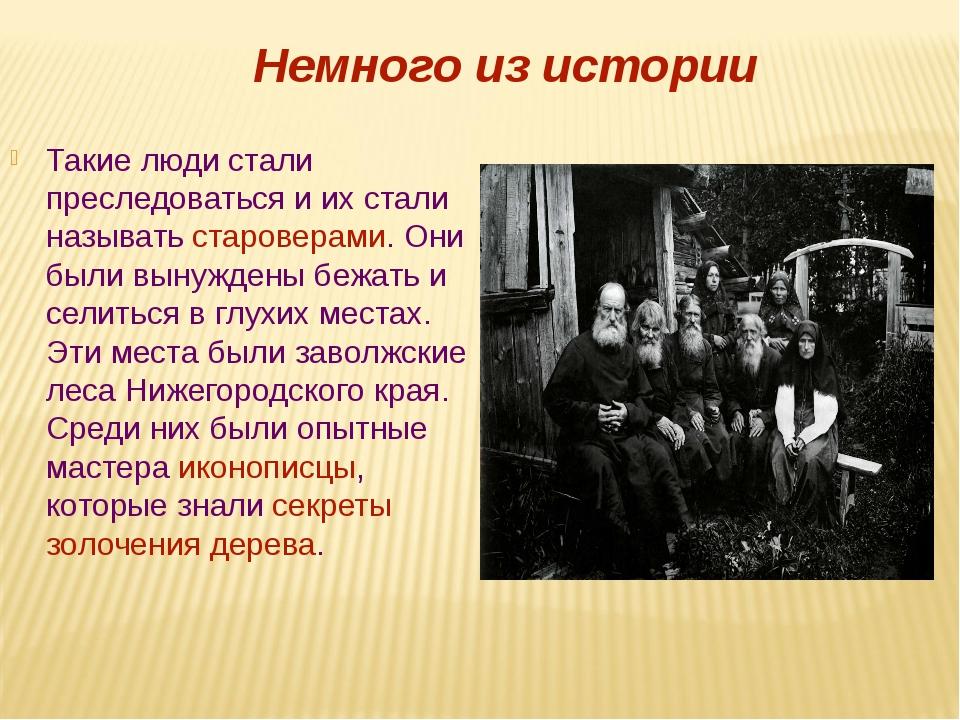 Немного из истории Такие люди стали преследоваться и их стали называть старов...