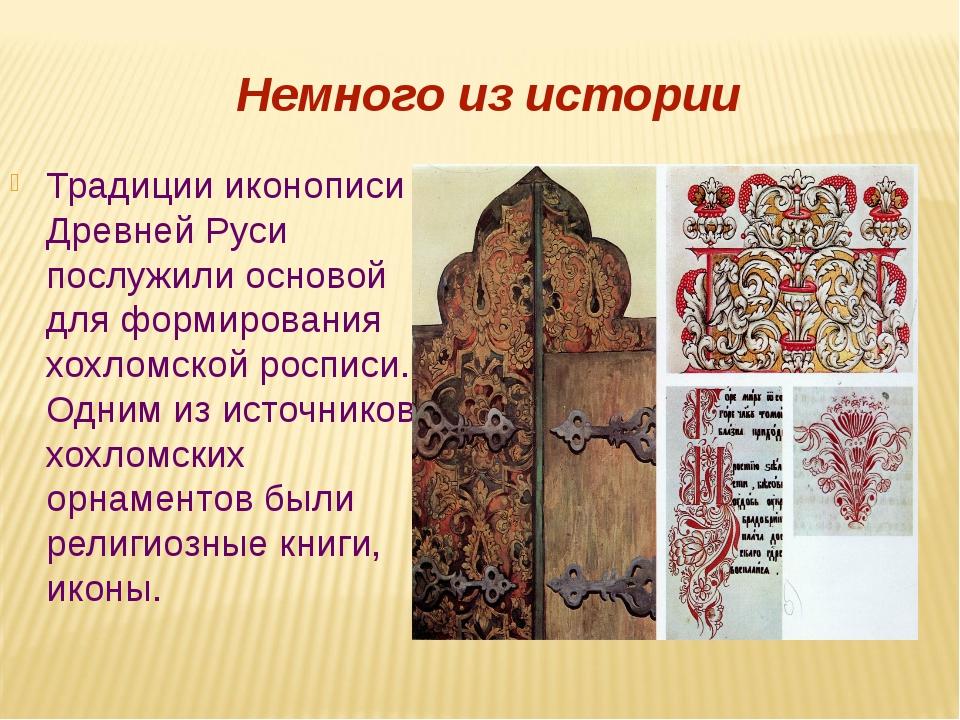 Немного из истории Традиции иконописи Древней Руси послужили основой для форм...