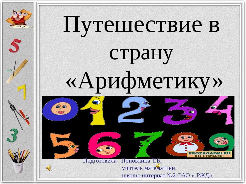 Путешествие в страну «Арифметику» Подготовила Поповкина Т.Б. учитель математи...