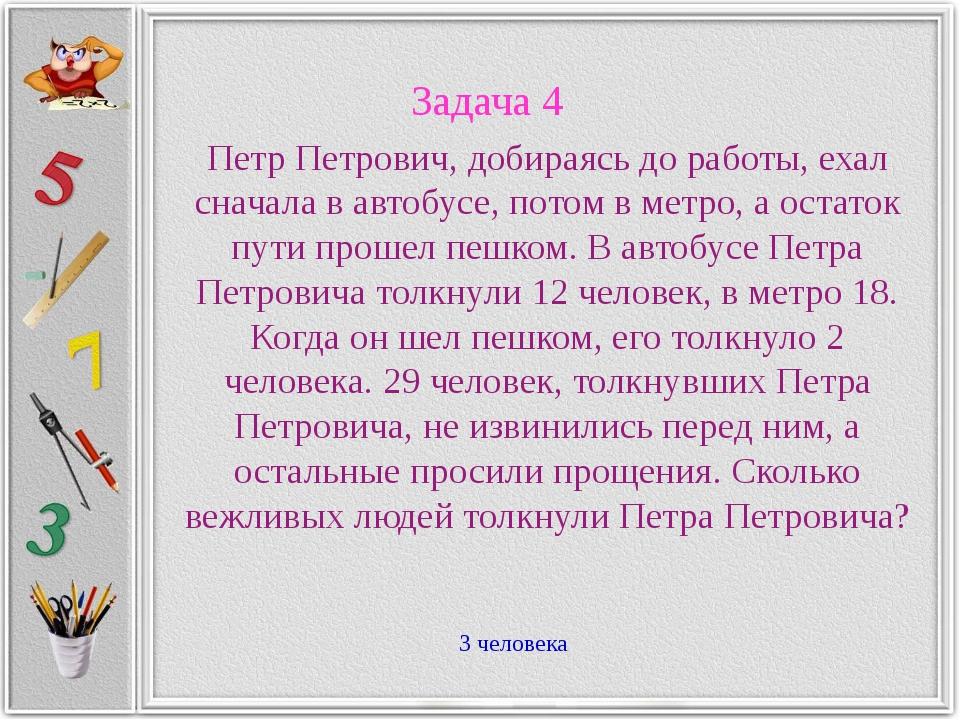 Задача 4 Петр Петрович, добираясь до работы, ехал сначала в автобусе, потом в...