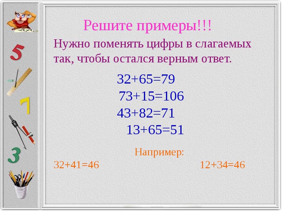 Нужно поменять цифры в слагаемых так, чтобы остался верным ответ. 32+65=79 73...
