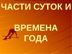 МБОУ Инзенская СШ № 1 имени Героя Советского Союза Ю.Т.АЛАШЕЕВА Выполнила учи