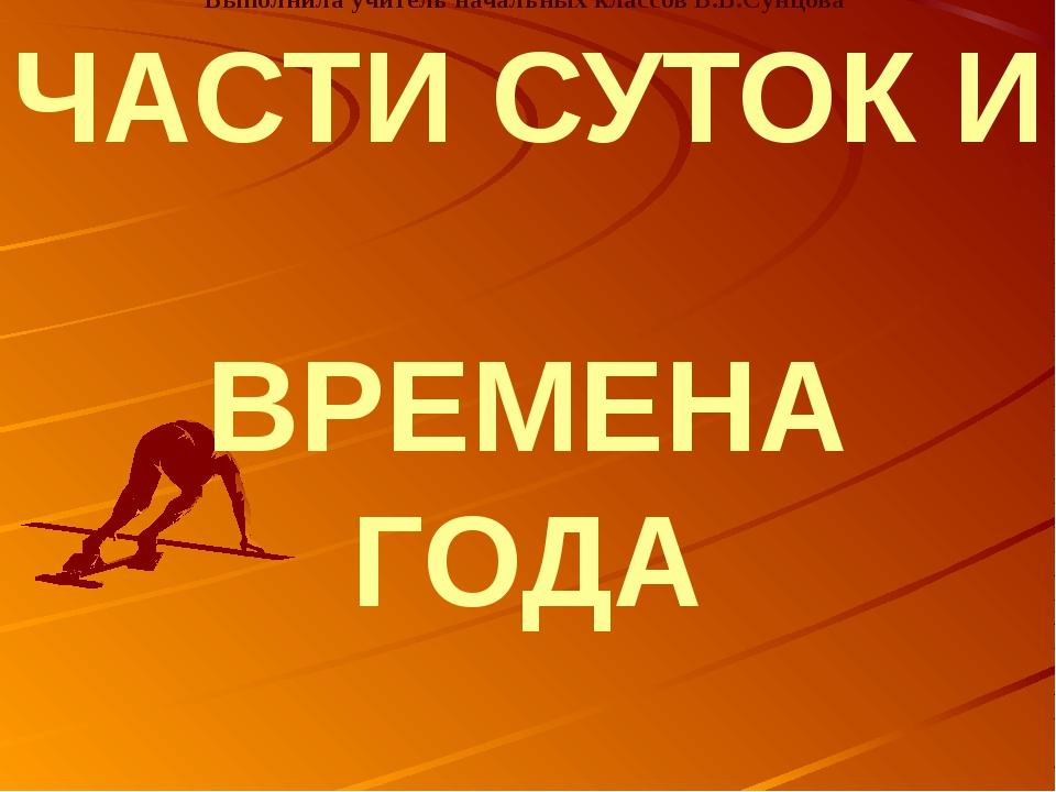 МБОУ Инзенская СШ № 1 имени Героя Советского Союза Ю.Т.АЛАШЕЕВА Выполнила учи...