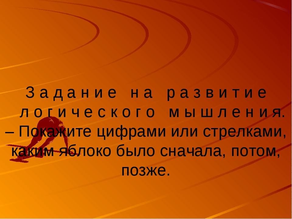 З а д а н и е н а р а з в и т и е л о г и ч е с к о г о м ы ш л е н и я. – П...