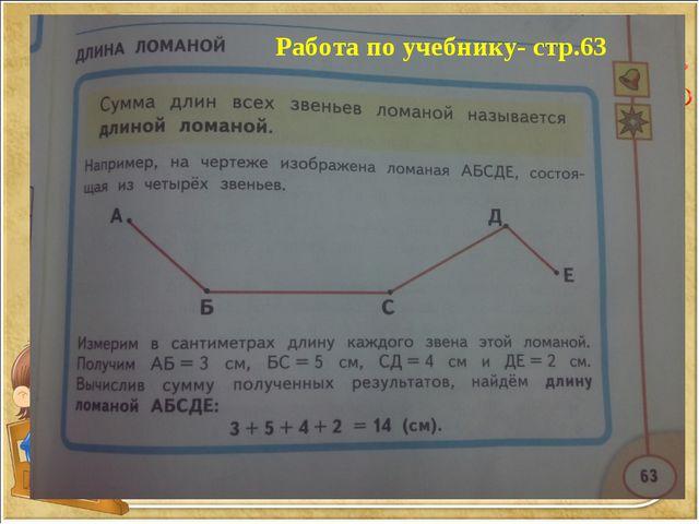 Работа по учебнику- стр.63