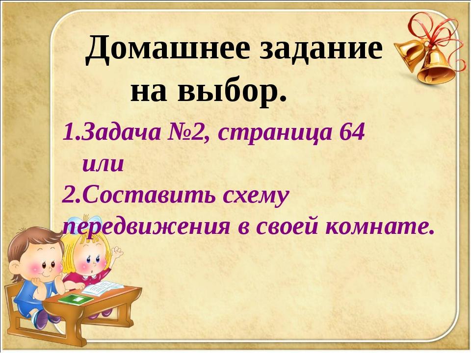 Домашнее задание на выбор. 1.Задача №2, страница 64 или 2.Составить схему пер...
