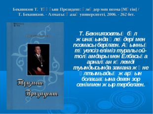 Бекниязов Т. Тұңғыш Президент: өлеңдер мен поэма [Мәтін] / Т. Бекниязов. - Ал