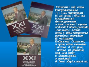 Кітапта Қазақстан Республикасының Тұңғыш Президенті Нұрсұлтан Әбішұлы Н