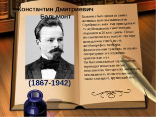 Константин Дмитриевич Бальмонт (1867-1942) Бальмонт был одним из самых активн