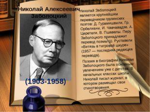 Николай Алексеевич Заболоцкий (1903-1958) Николай Заболоцкий является крупней
