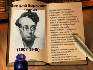 Дмитрий Борисович Кедрин (1907-1945) Дми́трий Бори́сович Ке́дрин- русский сов