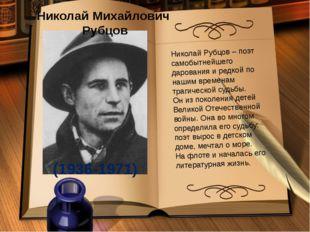 Николай Михайлович Рубцов (1936-1971) Николай Рубцов – поэт самобытнейшего да