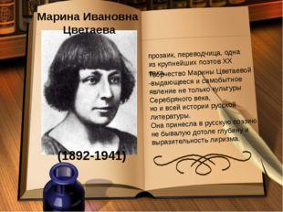 Марина Ивановна Цветаева (1892-1941) Мари́на Ива́новна Цвета́ева- русская поэ