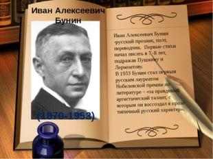 Иван Алексеевич Бунин (1870-1953) Иван Алексеевич Бунин -русский прозаик, поэ