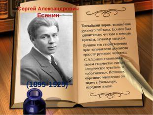 Тончайший лирик, волшебник русского пейзажа, Есенин был удивительно чутким к