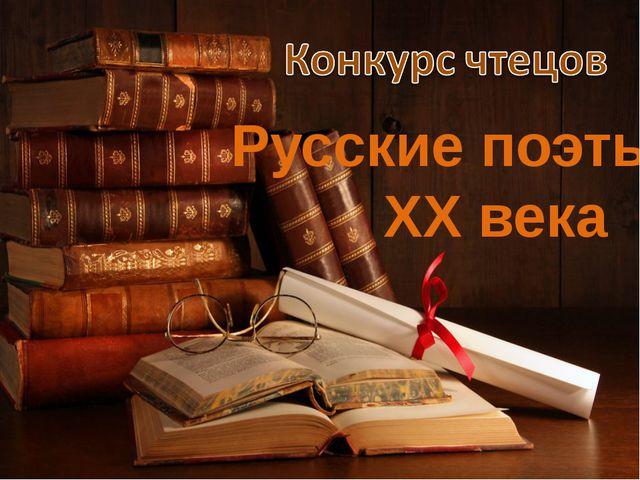 Русские поэты XX века