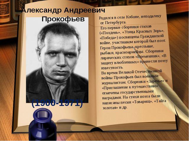 Александр Андреевич Прокофьев (1900-1971) Родился в селе Кобоне, неподалеку о...