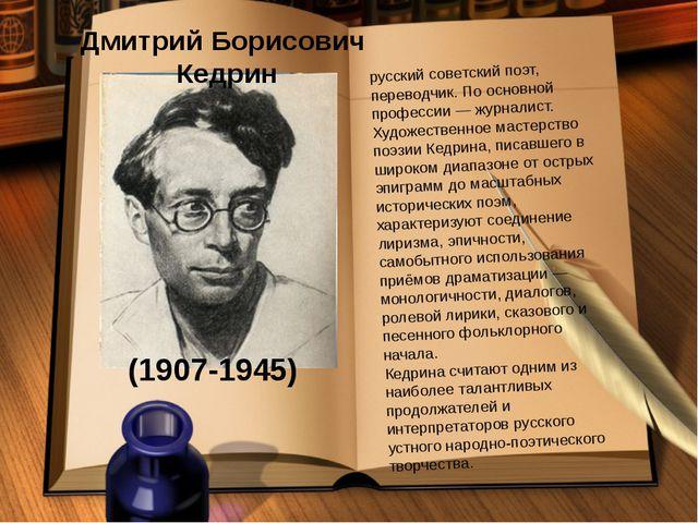 Дмитрий Борисович Кедрин (1907-1945) Дми́трий Бори́сович Ке́дрин- русский сов...