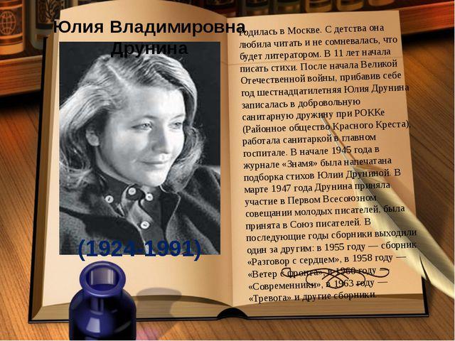 Юлия Владимировна Друнина (1924-1991) Родилась в Москве. С детства она любила...