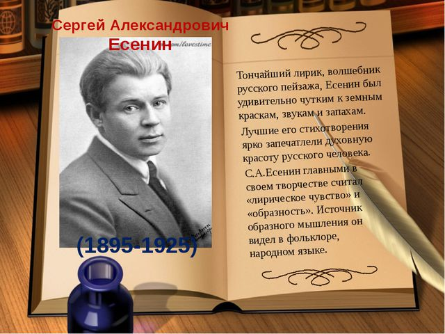 Тончайший лирик, волшебник русского пейзажа, Есенин был удивительно чутким к...