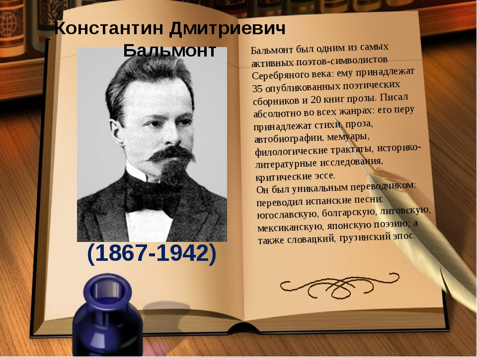 Константин Дмитриевич Бальмонт (1867-1942) Бальмонт был одним из самых активн...