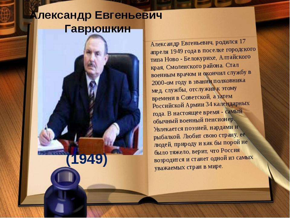 Александр Евгеньевич Гаврюшкин (1949) Александр Евгеньевич, родился 17 апреля...