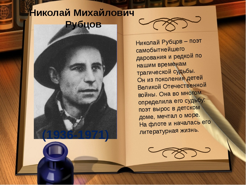 Николай Михайлович Рубцов (1936-1971) Николай Рубцов – поэт самобытнейшего да...