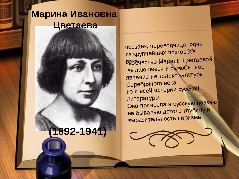 Марина Ивановна Цветаева (1892-1941) Мари́на Ива́новна Цвета́ева- русская поэ...
