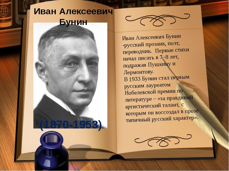 Иван Алексеевич Бунин (1870-1953) Иван Алексеевич Бунин -русский прозаик, поэ...