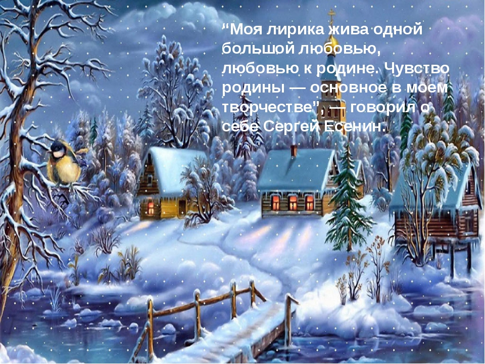 """""""Моя лирика жива одной большой любовью, любовью к родине. Чувство родины — ос..."""